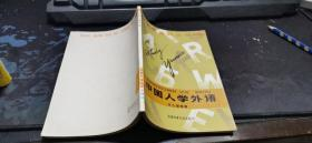中国人学外语  32开  104页  非馆藏   包邮挂费