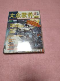 【游戏光盘】大众软件CD 1999年11月(2CD )+手册 (特勤机甲队)