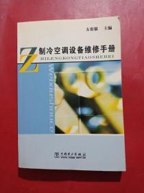 制冷空调设备维修手册