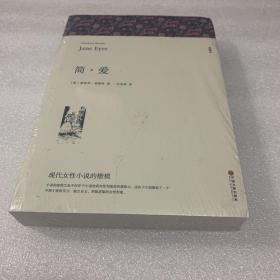 简·爱 全译本(未拆封原包装)