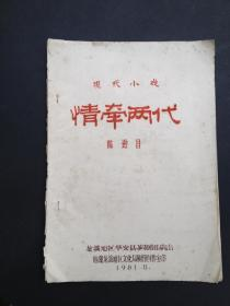 现代小戏 情牵两代(油印本 龙溪 芗剧)
