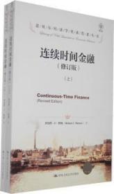 全新正版图书 连续时间金融-(上下册)-(修订版)罗伯特··默顿中国人民大学出版社9787300169491特价实体书店