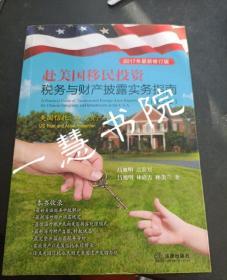 赴美国移民投资 税务与财产披露实务指南