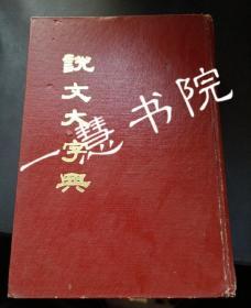 说文大字典(精装)