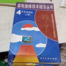 家电维修技术精华丛书4  彩色电视机上下