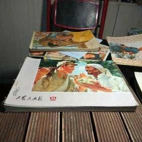 工农兵画报1972年第4、11、12、14、15—16(合刊)、17~24期哦【共13册合售,除第21期8品外,其余都9品】