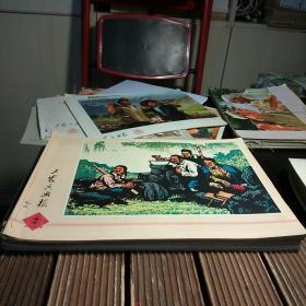 工农兵画报1973年第2~15、18期(共15期合售,包正版现货)