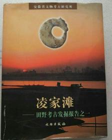凌家滩:田野考古发掘报告之一