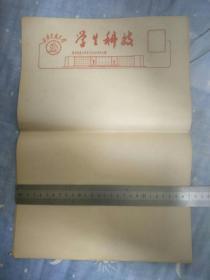 西安交大5—60年代超大信笺纸19张