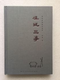 炉瓶三事  传统香事器具研究(塑封)