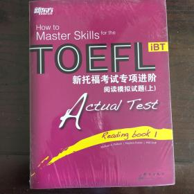新托福考试专项进阶:阅读模拟试题(上)