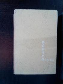 傅雷家书全编(1954-1966)