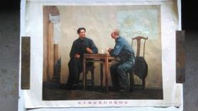 """1975年6月人民美术出版社出版""""毛主席会见白求恩同志""""年画(一版一印)"""