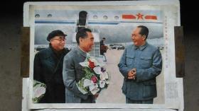 """1977年9月上海人民出版社""""毛主席和周总理、朱委员长在一起""""年画(一版一印)"""
