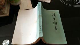 汉史论集 1980年一版一印3500册