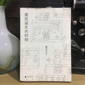 正版现货 藤本壮介作品:建筑诞生的时刻 私藏正版 一版一印 广西师范大学