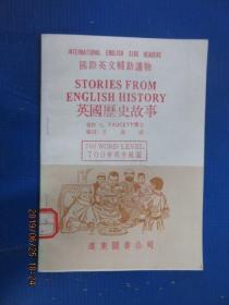 国际英文辅助读物    英国历史故事  (英文版)