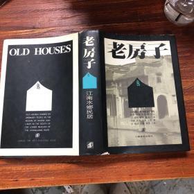 老房子・江南水乡民居
