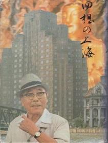 回想の上海   回想上海    日文精装     日本驻上海总领事回忆录    潘汉年     日军交往    汪伪政权      岩井英一 著、「回想の上海」出版委员会、1983、451p