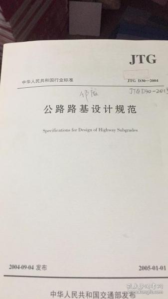 公路路基设计规范