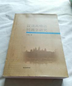 汉语高棉语同源字研究