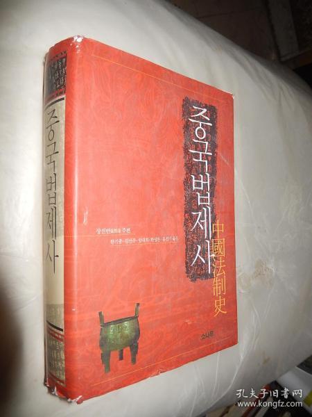 中国法制史 张晋藩 중국법제사 韩文原版精装