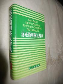 远东简明英汉辞典 口袋版