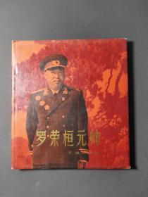 罗荣桓元帅(画册) 88年一版一印