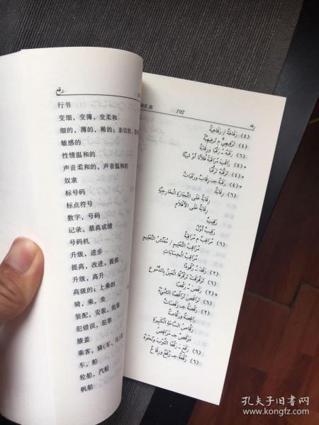 高等学校阿拉伯语教学大纲词汇表