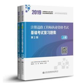 注册道路工程师执业资格考试基础考试复习题集(第2版)