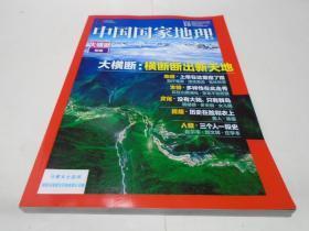 中国国家地理(总第696期,2018年10月号)