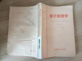 曼徹斯特物理學叢書:統計物理學【封底撕缺】