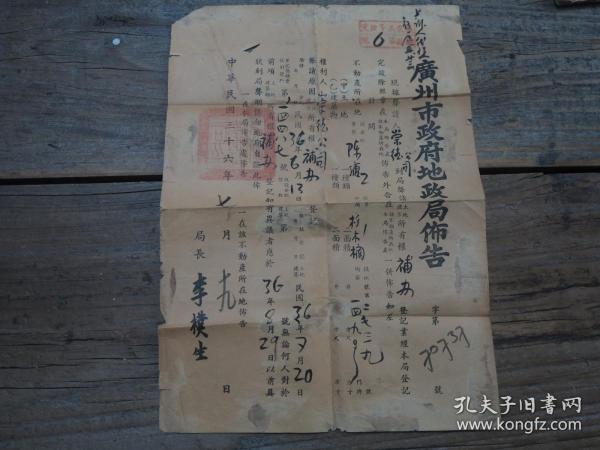《民国三十六年广州市政府地政局布告》