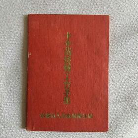 五十年代,卡介苗接种工作手册〈本溪市人民政府卫生局〉,约1953年。