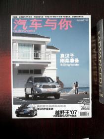 汽车与你 2007.8