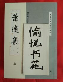 葉適集(全三冊)
