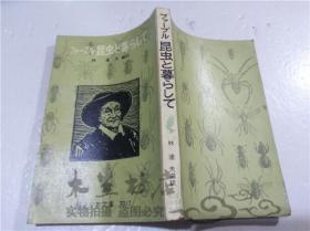 原版日本日文书 昆虫と暮らして 林达夫 株式会社岩波书店 1978年11月 40开平装