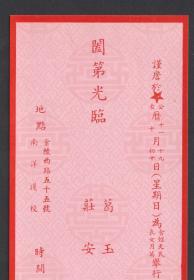 民国结婚请柬一套,上海南洋医院高级护士职业学校举行的一场婚礼筵席请柬