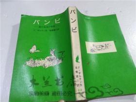 原版日本日文书 バンビ   高桥健二  株式会社岩波书店 1977年8月 40开平装