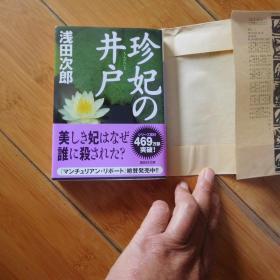 【日文原版】珍妃の井户