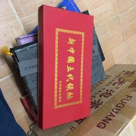 新中国五代领袖彩色银条珍藏版