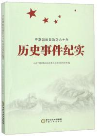 宁夏回族自治区六十年历史事件纪实