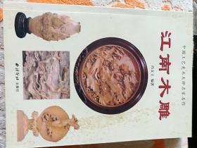 江南木雕(一版一印)