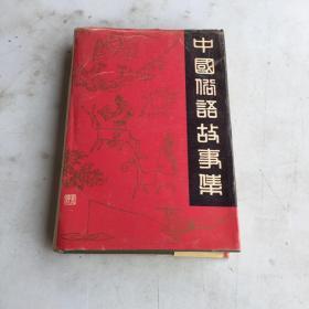 中国俗语故事集 作者盖壤签赠本