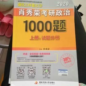 肖秀荣考研政治2020《1000题》(上下册)强化三件套之③