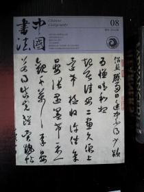 中国书法 2015.8