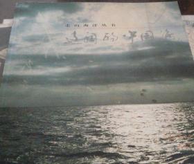 辽阔的中国海--走向海洋丛书