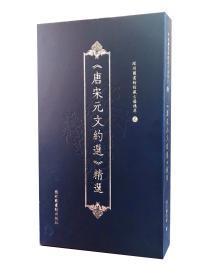 《唐宋元文约选》精选(一函二册)