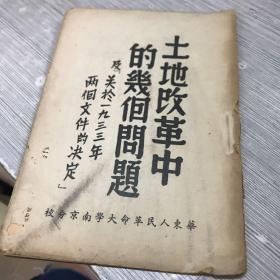 土地改革中的几个问题 华东人民革命大学版 稀少版