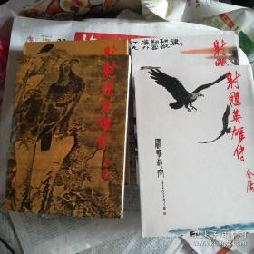 射雕英雄传 全四册 明河社